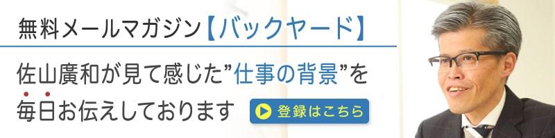 メールマガジン|有限会社トミタ