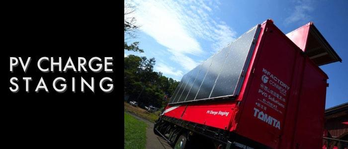 太陽光/蓄電池搭載ステージトラック「PVステージチャージング」