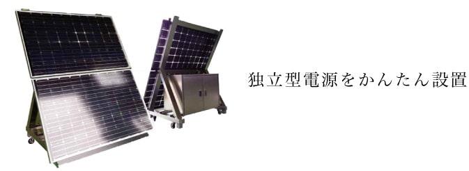 オフグリッド太陽光発電