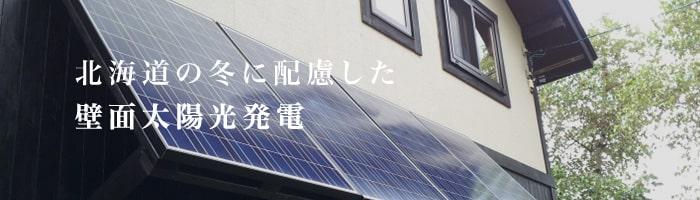 壁面太陽光発電