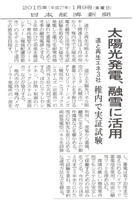 20150109日経_1