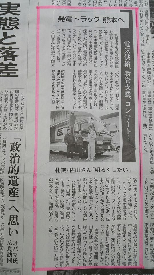 熊本支援 新聞