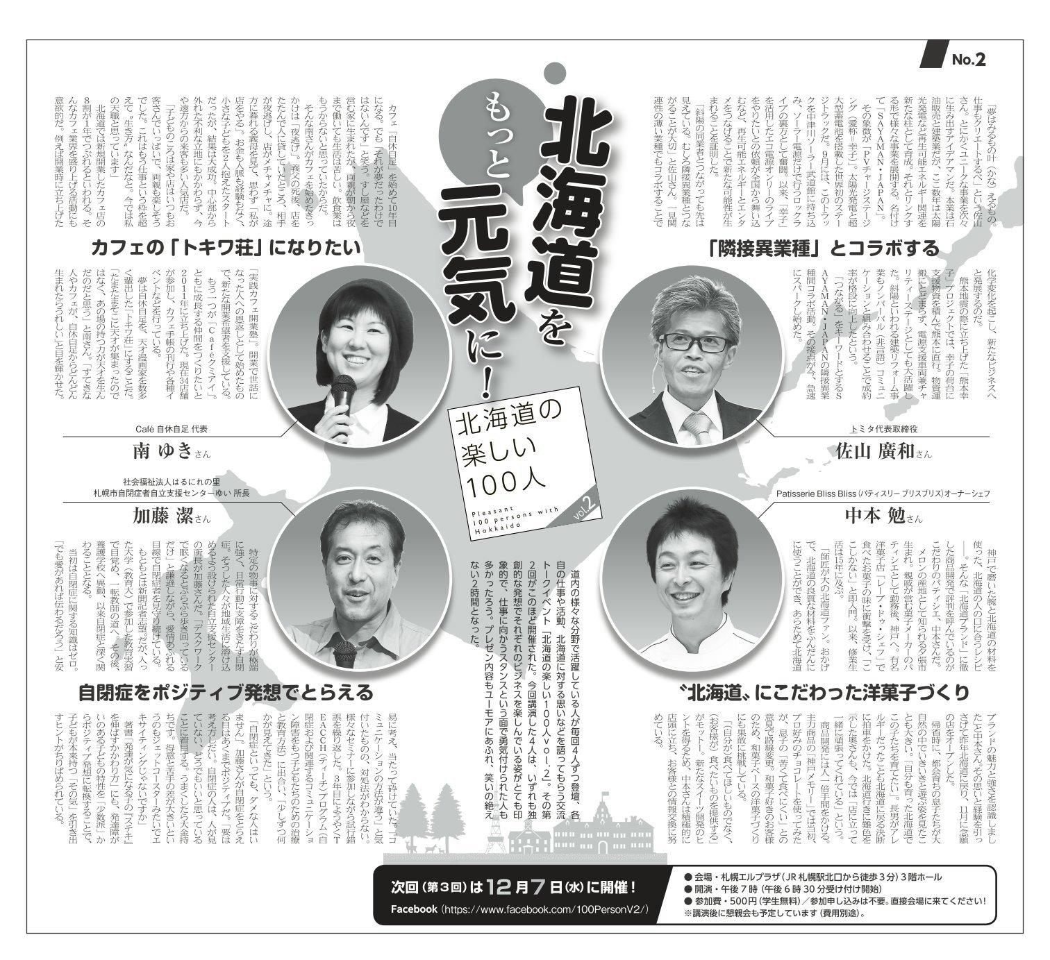 日経20161124