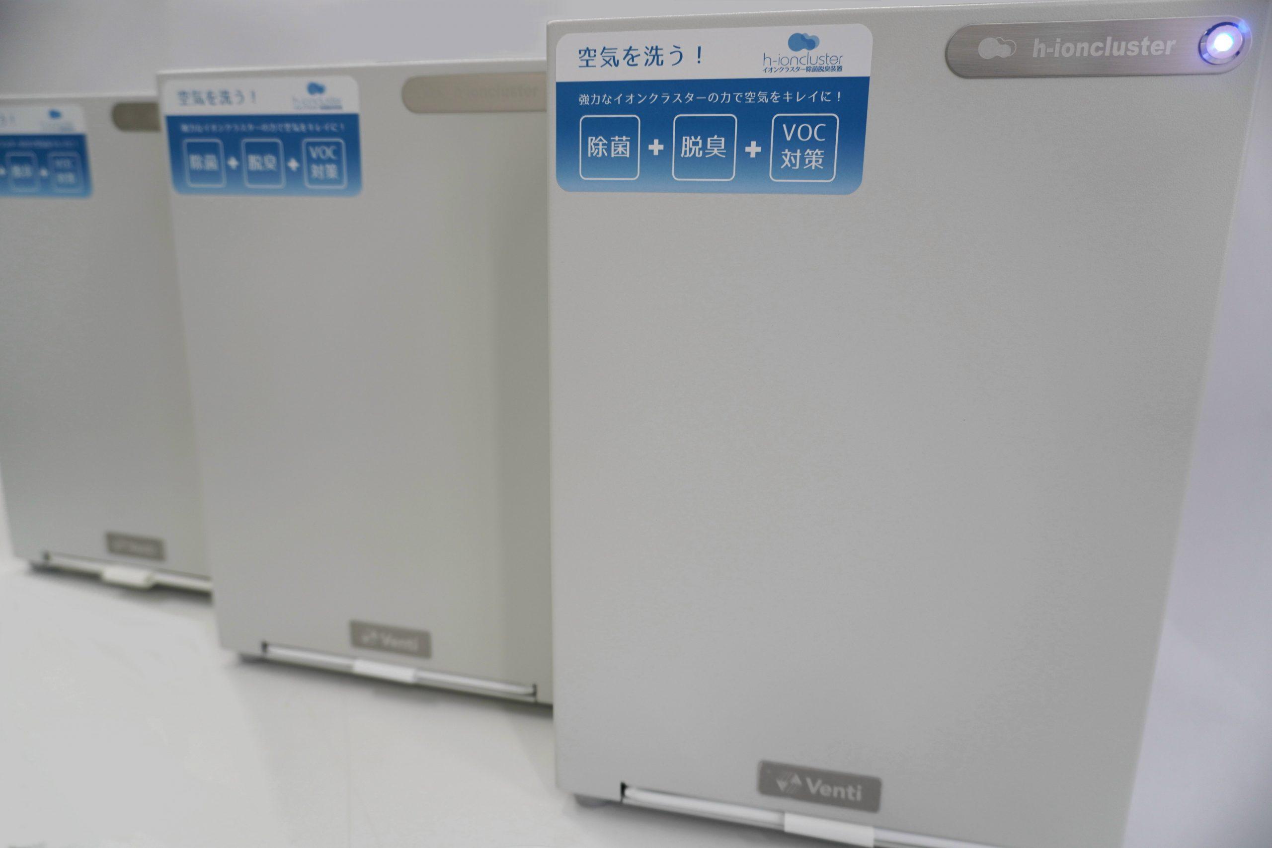 空間除菌機 H-ioncluster